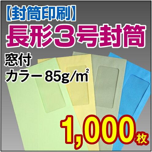 【封筒印刷】長形3号封筒 窓付 カラー〈85〉 1,000枚【送料無料】 長3 窓付 封筒 印刷 名入れ封筒 定形封筒