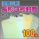 【月間優良ショップ】【封筒印刷】長形3号封筒 カラー〈70〉 100枚【送料無料】 長3 封筒 印刷 名入れ封筒 定形封筒