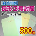 學習, 服務, 保險 - 【封筒印刷】長形3号封筒 カラー〈70〉 500枚【送料無料】 長3 封筒 印刷 名入れ封筒 定形封筒