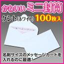 【ミニ封筒/ケント】メッセージカード・名刺・プリペイドカードを入れるのに最適な小型封筒 ホワイトのミニ封筒 ホワイト/白/ケント[100枚]