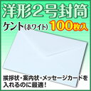 【洋形2号封筒/ケント】メッセージカード 挨拶状 案内状を入れるのに最適 洋封筒 ホワイト/白/ケント[100枚]