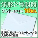 【洋形2号封筒/ケント】メッセージカード 挨拶状 案内状を入れるのに最適 洋封筒 ホワイト/白/ケント[10枚]