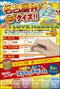 【スクラッチゲームレギュラーサイズ】名古屋弁スクラッチクイズ いつでもどこでも遊べる究極のアナログゲ