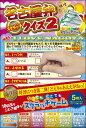 【スクラッチゲームレギュラーサイズ】名古屋弁スクラッチクイズ2 いつでもどこでも遊べる究極のアナログ