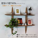2段壁掛け棚ツインモダン マンションおしゃれ シンプル 壁棚 デザイン 新築 アパート賃貸 石膏ボー
