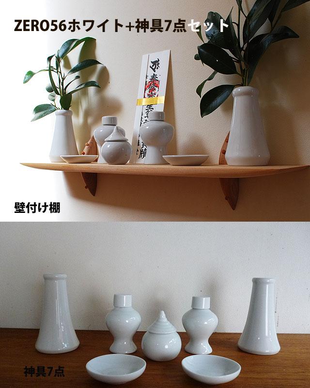 神具7点セット 56ホワイト 壁掛け 飾り棚 モダン デザイン 神棚 新築 賃貸 マンション最適 おしゃれ 木製 かみだな