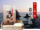 【神棚の塩】岩戸の塩(大)376g