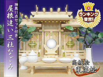 Difference in altar roof altar set three trash (small)