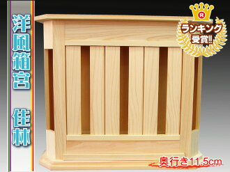 Western-style box shrine Kei forest household Shinto altar wall hangings