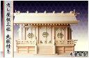 【神棚】通し屋根三社 丸柱 木曽桧製 神棚