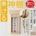 神棚 壁掛け 掛ける神棚 簡易神棚取り付けピン付き 取り付け1分程度