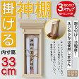 神棚 壁掛け ◆掛ける神棚(中) 簡易神棚 取り付けピン付き 取り付け1分程度