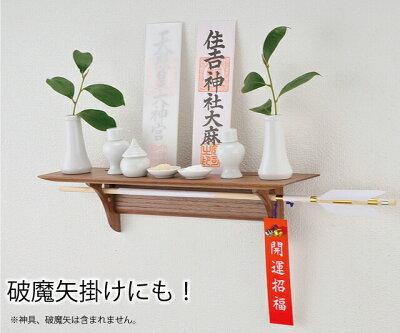神具セット付!【神棚】洋風モダン神棚板ウォールナット製あさイチ