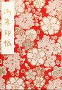 蛇腹式78ページ 御朱印帳 金襴織生地表装 華模様 朱色 アコーディオン式