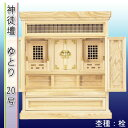 祖霊舎 【ゆとり 20号】 神道 神徒壇 霊舎 五十日祭 栓 送料無料