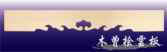 木曽桧 雲板3尺 910mm