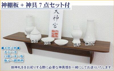 神具セット付!【神棚】洋風モダン神棚板