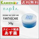 ナプラ ファンタスケア デザイニングワックス スーパーハード 50g