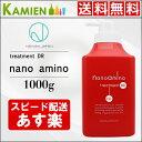 ニューウェイジャパン ナノアミノ トリートメント DR 1000g ポンプ