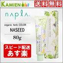 ナプラ ナシード カラー グレイファッション 第一剤 80g