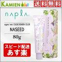ナプラ ナシード ファッション カラー 第一剤 80g (2)