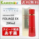 中野製薬 ナカノ フォリッジ スキャルプエッセンス EX-R...
