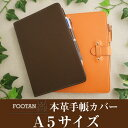日本製【牛革/レザー】 本革手帳カバーA5サイズ【ほぼ日手帳...