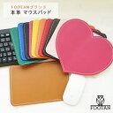 マウスパッド おしゃれ かわいい マウスパッド 革 日本製 ハート・長方形 FOOTANブランド オフィス 本革 レザー