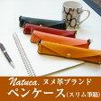 NATUCA./ヌメ革ペンケース