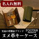 父の日/ギフト/ヌメ革(栃木レザー)キーケース