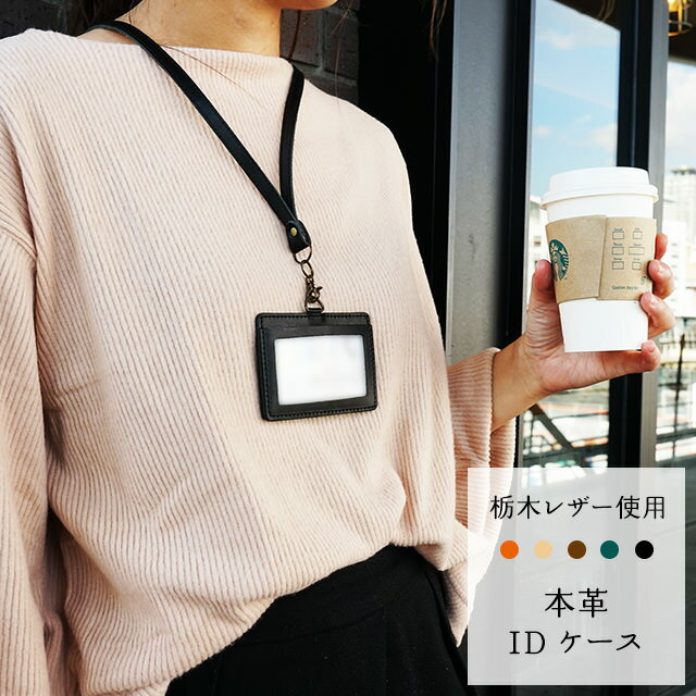 【名入れ可】 本革 IDカードホルダー ヌメ革(...の商品画像