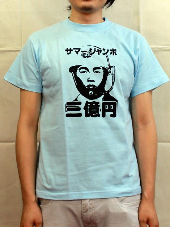 【おふざけTシャツ】【楽天限定☆カラー】サマージャンボ