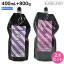 ムコタ カーリッシモ 第1剤 400g + 第2剤 800g...