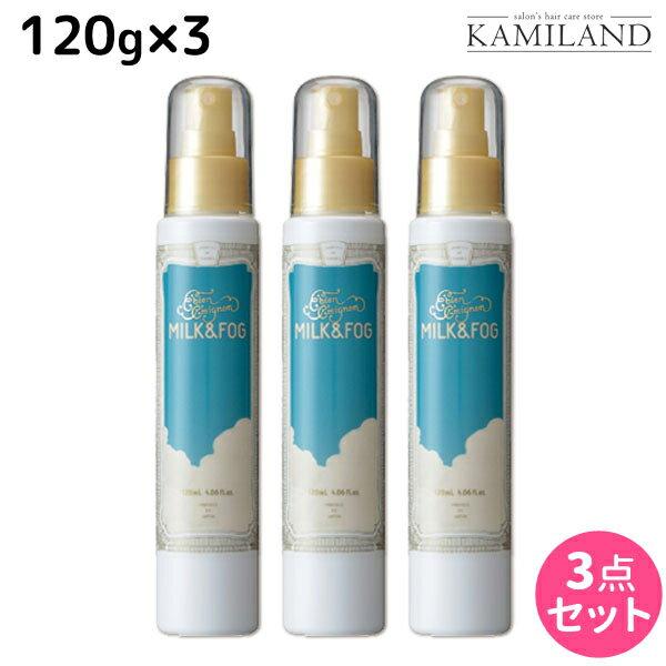 最大1800円OFFクーポン配布中タマリスセビアンセミニョンミルク&フォグ120g×3個セット/美容