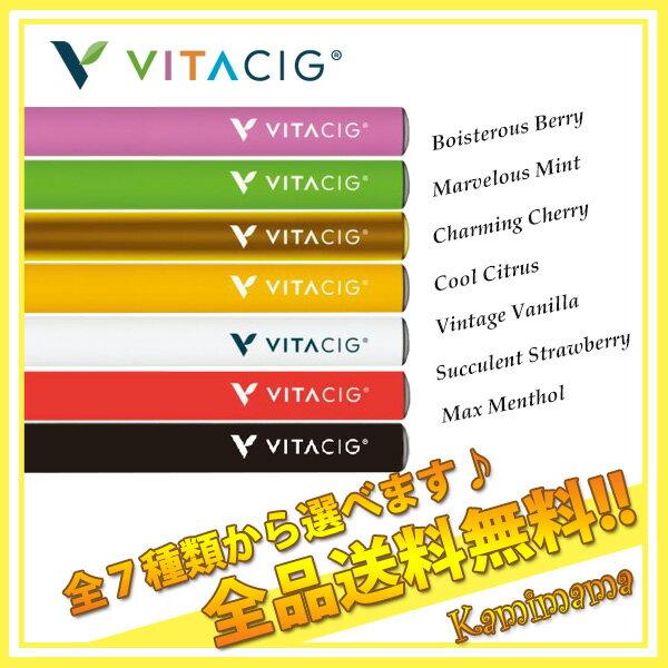 【即納/送料無料/2週間保証/7種類から選べます】ビタシグ VITACIG 選べる 電子たばこ ベイプ 電子タバコ フレーバー 本体 ビタミン ビタボン おすすめ 当店人気【代引不可】(メール便 YZT-001 YML)