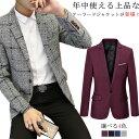 ビジネスもカジュアルもキレイめも◎テーラードジャケット メンズ ジャケット メンズジャケット スーツジャケット 紳士 アウター コート 結婚式 テーラード 細身 スリム 上品
