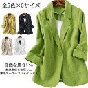 全5色×5サイズ!サマージャケット レディース リネンジャケット テーラードジャケット