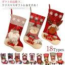 クリスマスのプレゼント用長靴下 ギフト袋 プレゼントポケット クリスマスストッキング プレゼント長靴下 クリスマスグッズ クリスマス飾り クリスマスプレゼント クリスマスイブ 新年