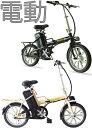折りたたみ電動アシスト自転車ペダルをこいでノーマル自転車スロットルを回せば電動自転車工場内の移動や私有地で大活躍ハイパワーで坂道も楽々16インチタイヤ リアキャリアミルクティーオフホワイト ブラック充電も楽々取外可能バッテリー