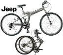 JEEP ジープ 26インチ折りたたみ自転車フォールディングマウンテンバイクパトリオット チタンシマノ製18段変速ギア搭載段差の衝撃を吸..