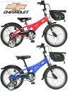 モノコック強靭フレーム16インチ自転車CHEVROLET キッズバイク 幼児車補助輪付き子供用自転車前カゴ&スピードメーターモチーフベル&泥除け&チェーンカバー付きレッド ブルー BMXフレームボウタイエンブレム モノコックフレーム