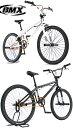 24インチ自転車 JYRO BMXパフォーマンス ビーエムエックス前後輪両サイドペグ装備ホワイト ブラックバイシクルモトクロス 競技 ≠ 街乗り衝撃に耐えうつストレートフォーク