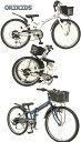 コンパクトに折りたためる22インチ子供用自転車 24インチキッズバイク CTBシマノ製6段変速ギア暗くなると自動で点灯するLEDオートライ..
