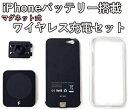 マグネットワイヤレス充電セットバッテリー搭載スマートフォンケース型iPhone6 iPhoe6s スマホケースバッテリー内蔵 アルミバンパーケーススマートワイヤレスチャージャー磁石が効いて車載時も便利アイフォン充電器ポケモンGOもコレで安心!