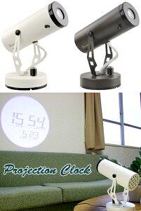 インテリア性に優れたフォルム手のひらに乗るプロジェクタークロック天井や壁に投影して時刻を表示ホワイト ダークブラウン 砲弾台スタイル時間&カレンダーをデジタル表示デスククロ