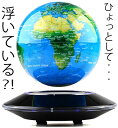 楽天kaminorthUFO型ベースの上で浮揚する地球儀神秘的に中に浮く直径14cmの地球儀マグネチックグローブ電磁誘導マグネットグローブ ブルー電源を入れると磁力が発生し中に浮きますLEDライトアップ機能付きインテリアやプレゼントとして人気MAGNETIC GLOBE