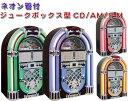 ネオン管付きジュークボックスCDプレイヤー&FMラジオ&AMラジオNEON JUKE BOX CD&FM&AM PLAYER