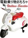 子供用電動乗用玩具イタリアンバイクお孫さんへの贈り物やプレゼントに補助輪付きクラシカルスクーターバイクホワイト×レッド おもちゃ足元のペダルを踏むだけの簡単前進時にはヘッドライトが点灯クラクション音も鳴る