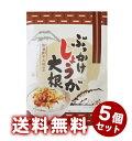 【送料無料】ぶっかけしょうが大根 5個セットあっさり生姜とピリ辛大根でご飯がススム!
