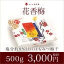 【塩分約8%はちみつ風味の梅干】花香梅 500g